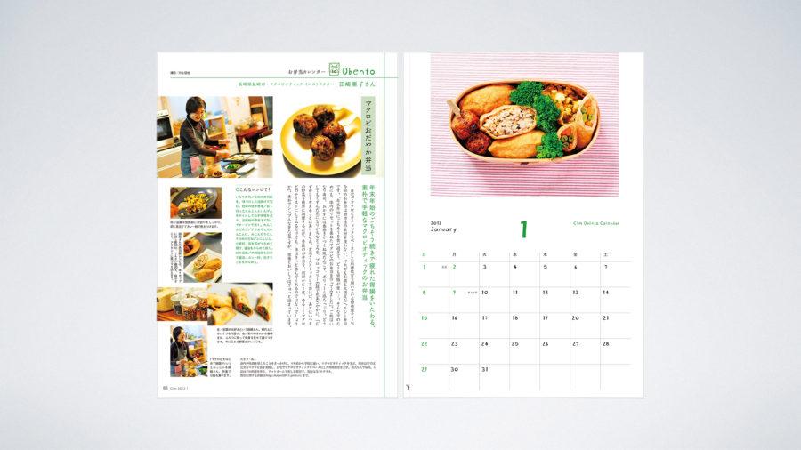 Clim Obento Calendar