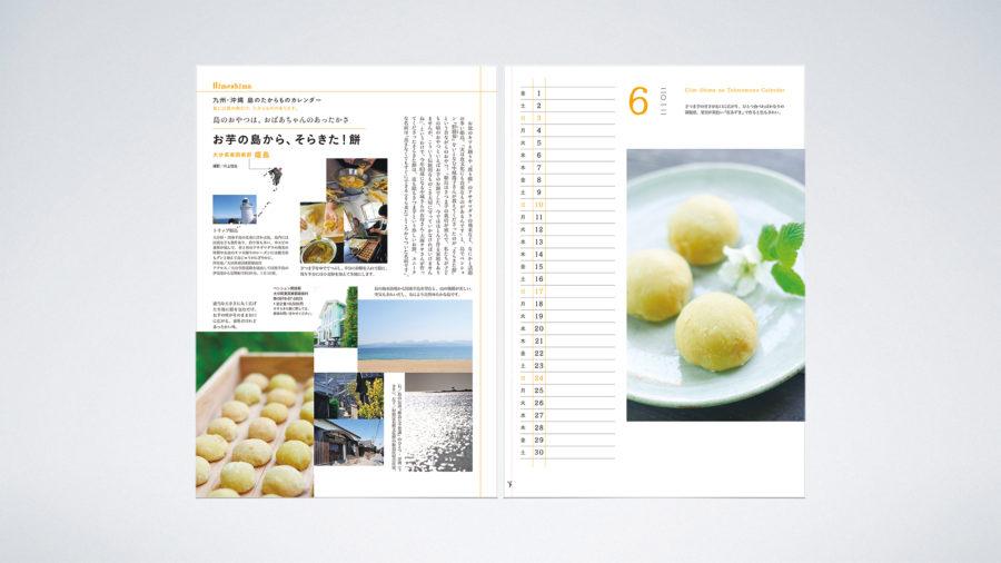 Clim Shima no Takaramono Calendar